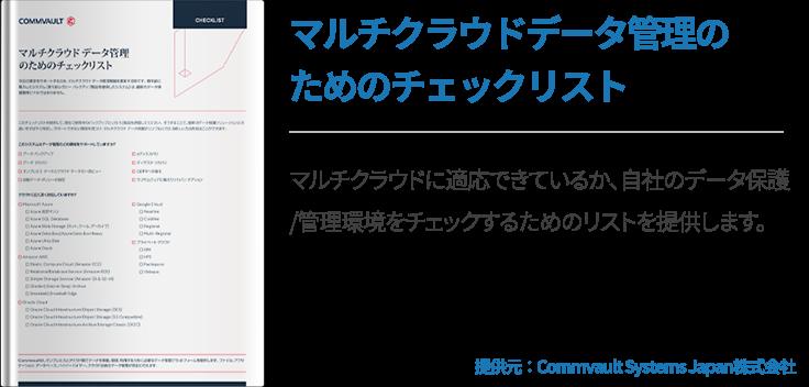 Microsoft Azure クラウド向けCommvaultデータ保護ソリューションのご紹介