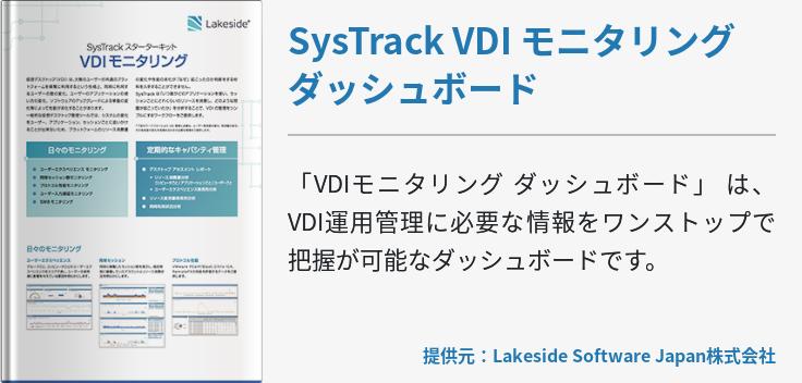 SysTrack スターターキットVDIモニタリング