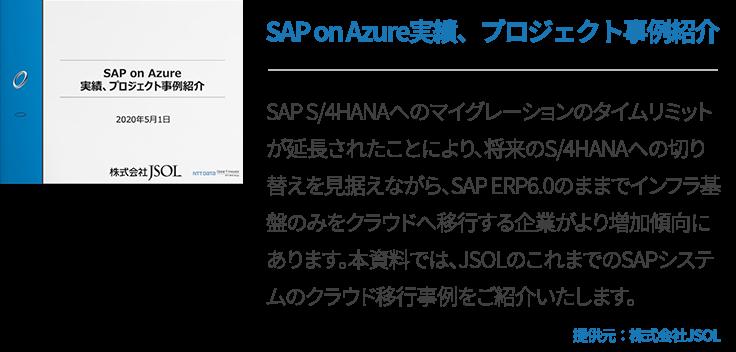 SAP on Azure実績、プロジェクト事例紹介