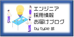 エンジニア採用情報 お届けブログ