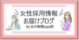 女性採用情報 お届けブログ
