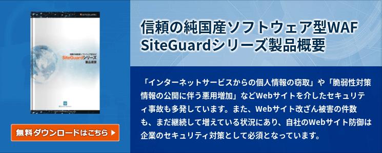 信頼の純国産ソフトウェア型WAF SiteGuardシリーズ製品概要