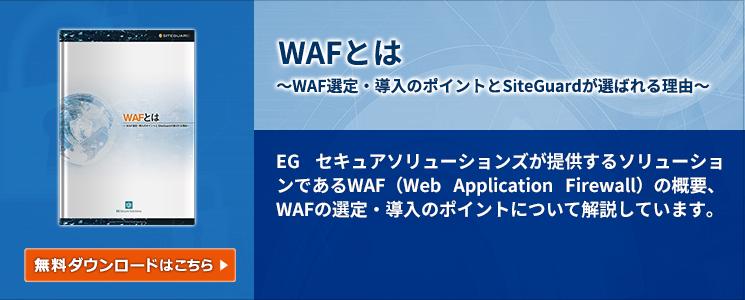WAFとは ~ SiteGuardシリーズが選ばれる理由 ~