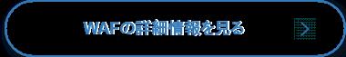 WAFの詳細情報を見る <https://siteguard.jp-secure.com/waf>