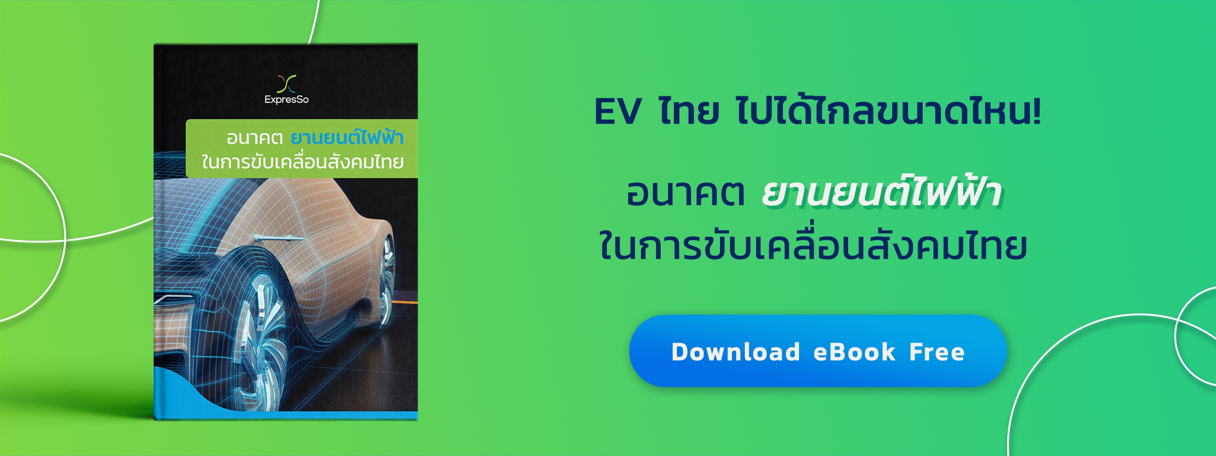 PTT_ebook-EV