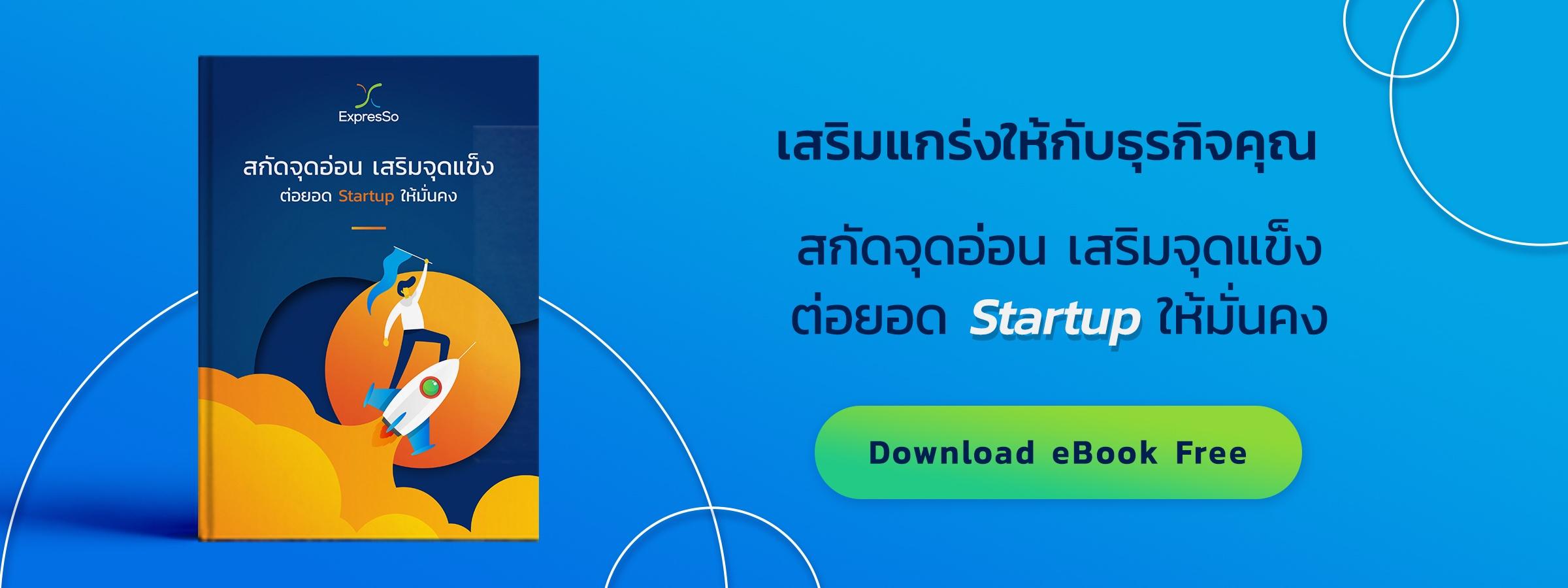PTT-ebook-2-startup