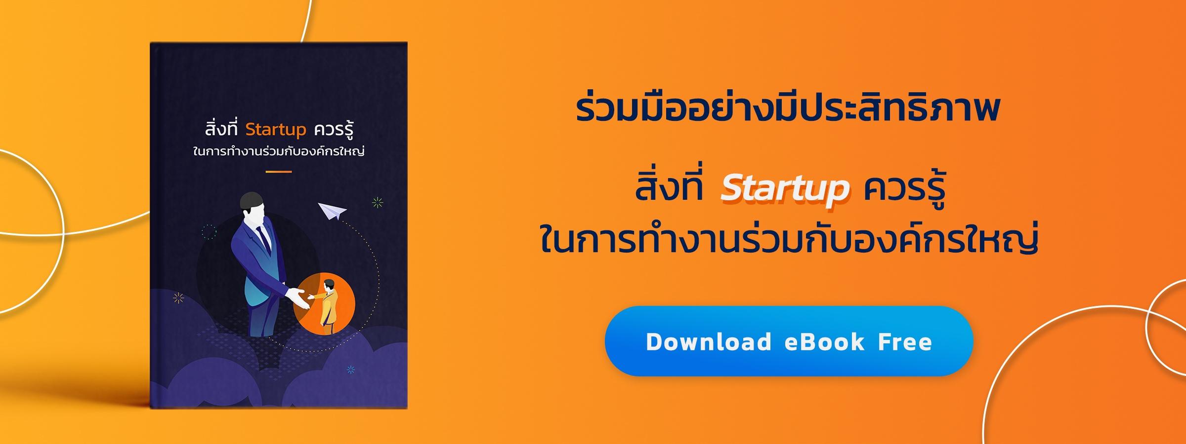 PTT-ebook-1-startup