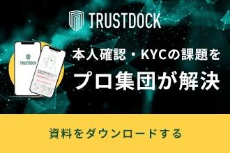 TRUSTDOCK 本人確認・KYCの課題をプロ集団が解決 資料をダウンロードする