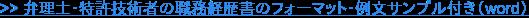 >> 弁理士・特許技術者の職務経歴書のフォーマット・例文サンプル付き(word)