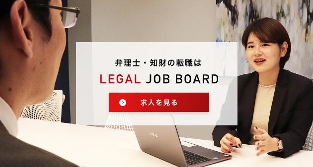 弁理士・知財の転職はLEGAL JOB BOARD