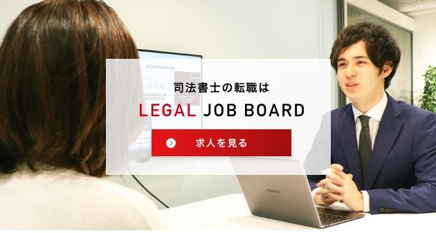 司法書士の転職はLEGAL JOB BOARD