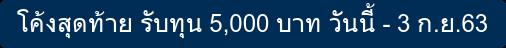 โค้งสุดท้าย รับทุน 5,000 บาท วันนี้ - 3 ก.ย.63