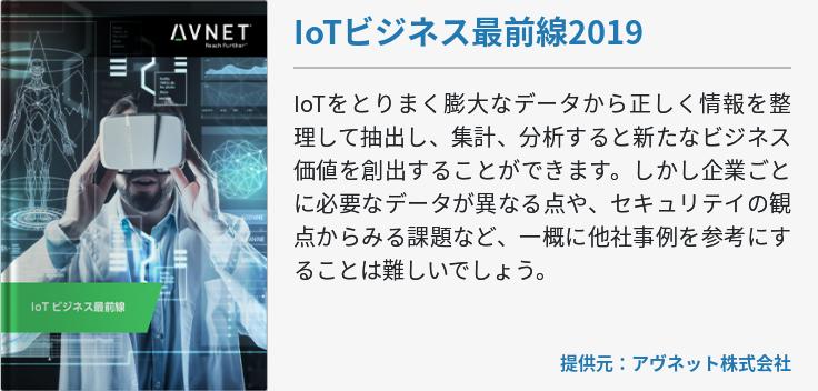 IoTビジネス最前線