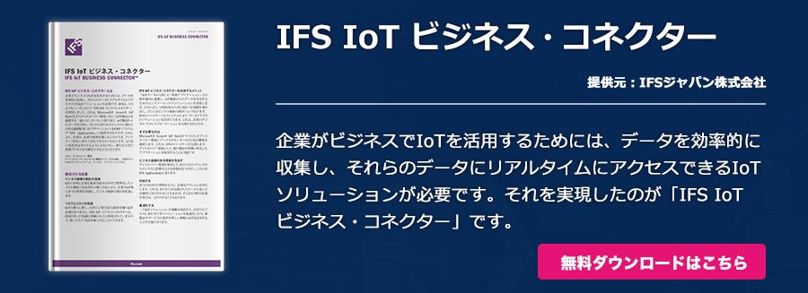 IFS IoT ビジネス・コネクター