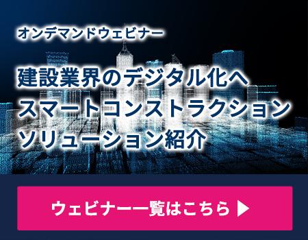 建設業界のデジタル化へ スマートコンストラクションソリューション紹介
