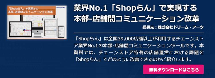 業界No.1「Shopらん」で実現する本部-店舗間コミュニケーション改革