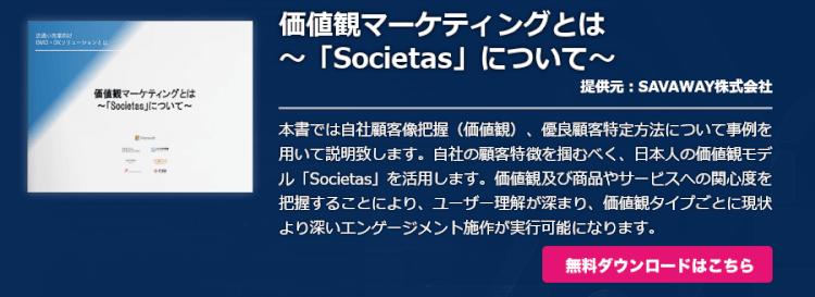 価値観マーケティングとは ~「Societas」について~