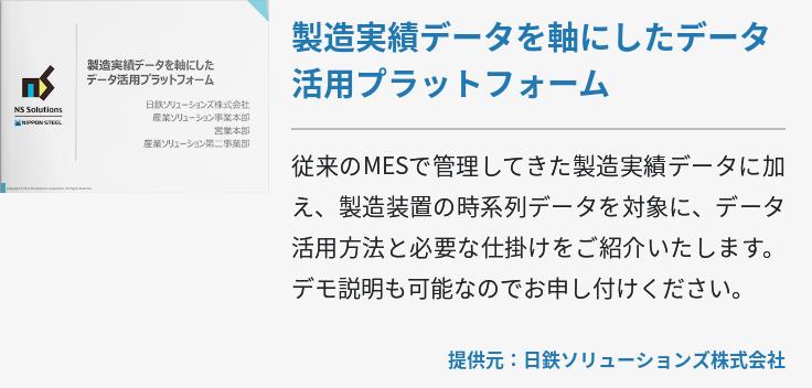 製造業のDX実現に不可欠なビジネスプラットフォーム改革「NEXT ERP移行プランニングサービス」