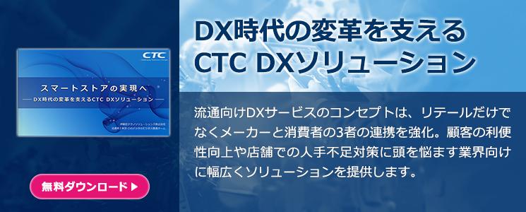DX時代の変革を支えるCTC DXソリューション