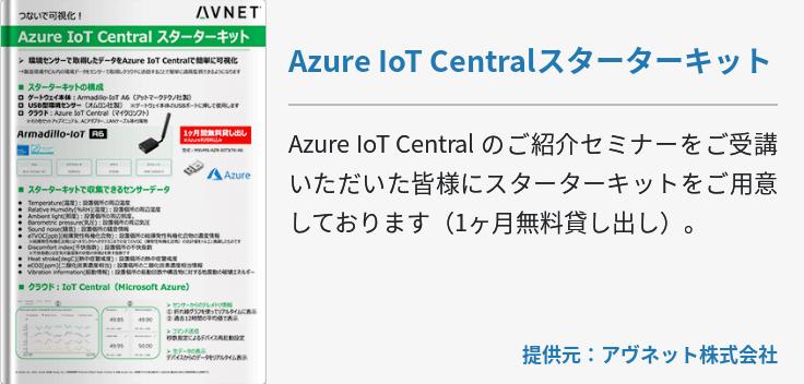 Azure Sphere IoT セキュリティ