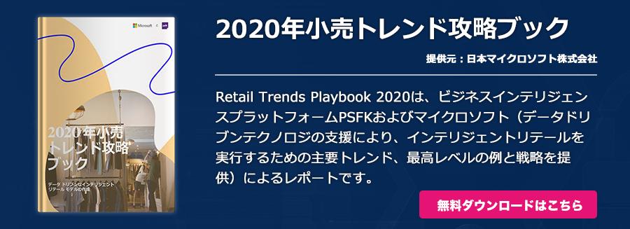 2020年小売トレンド攻略ブック