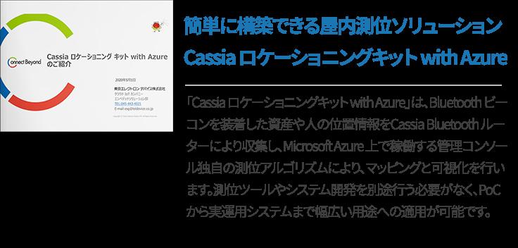 簡単に構築できる屋内測位ソリューション Cassiaロケーショニングキットwith Azure