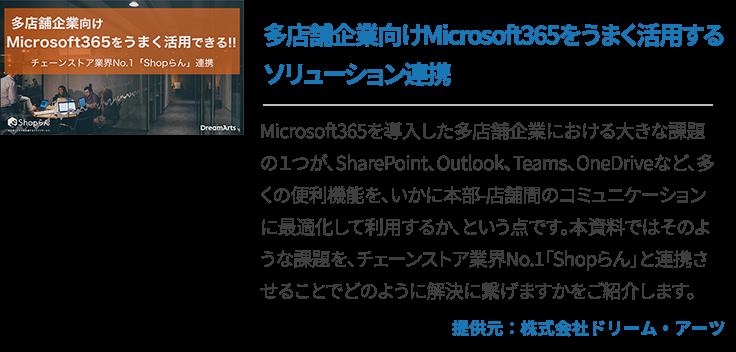 多店舗企業向け Microsoft365をうまく活用するソリューション連携