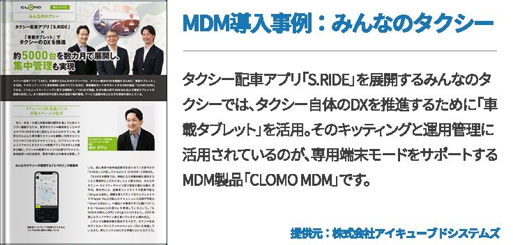 MDM導入事例:JR九州