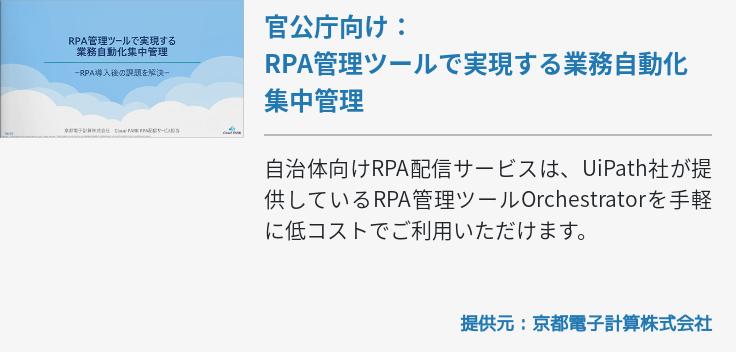 官公庁向け:RPA管理ツールで実現する業務自動化集中管理