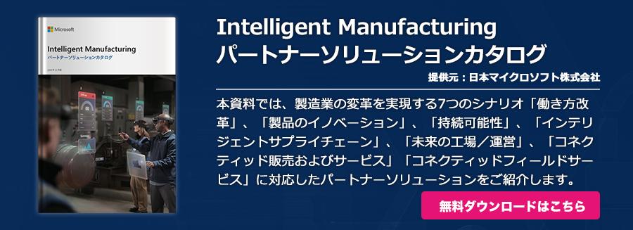Intelligent Manufacturingパートナーソリューションカタログ