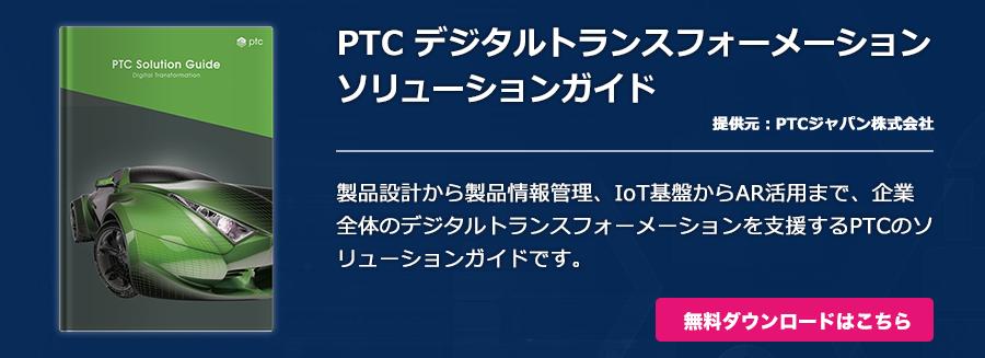 PTC デジタルトランスフォーメーションソリューションガイド