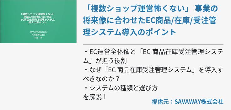 流通小売業向けOMO・DXソリューションとは