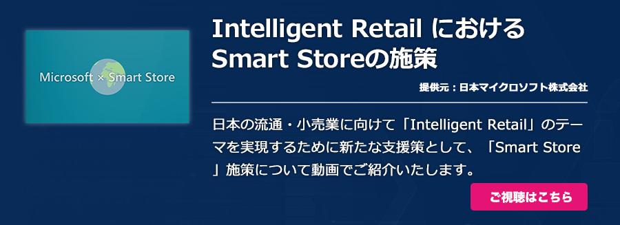 Intelligent Retail におけるSmart Storeの施策