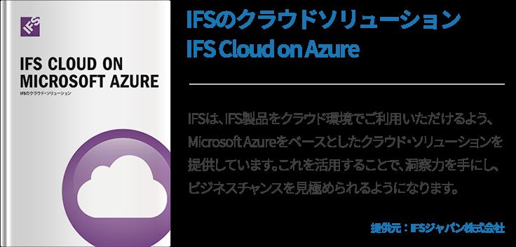 IFSのクラウドソリューション IFS Cloud on Azure