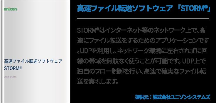 高速ファイル転送ソフトウェア 「STORM」