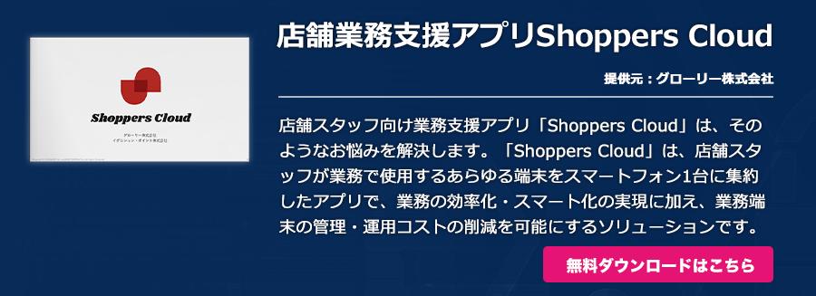 店舗業務支援アプリShoppers Cloud