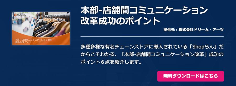 本部-店舗間コミュニケーション改革成功のポイント