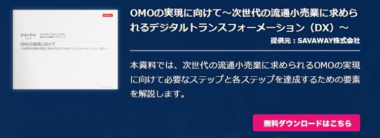 OMOの実現に向けて~次世代の流通小売業に求められるデジタルトランスフォーメーション(DX)~