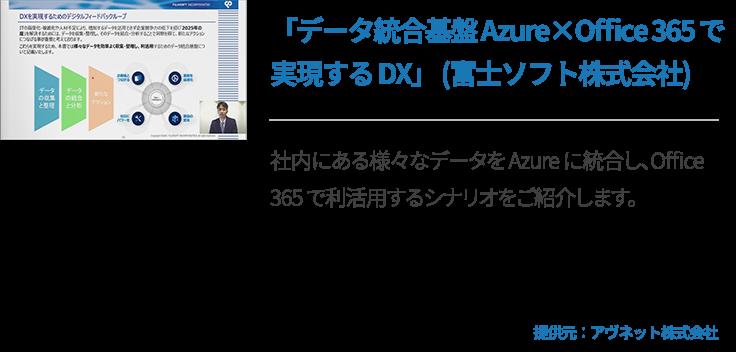 「データ統合基盤 Azure×Office 365 で実現する DX」 (富士ソフト株式会社)