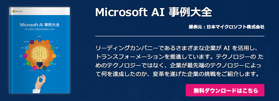 Microsoft AI 事例大全
