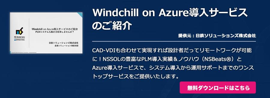 Windchill on Azure導入サービスのご紹介