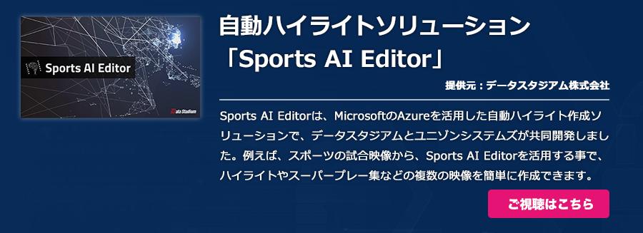 自動ハイライトソリューション「Sports AI Editor」