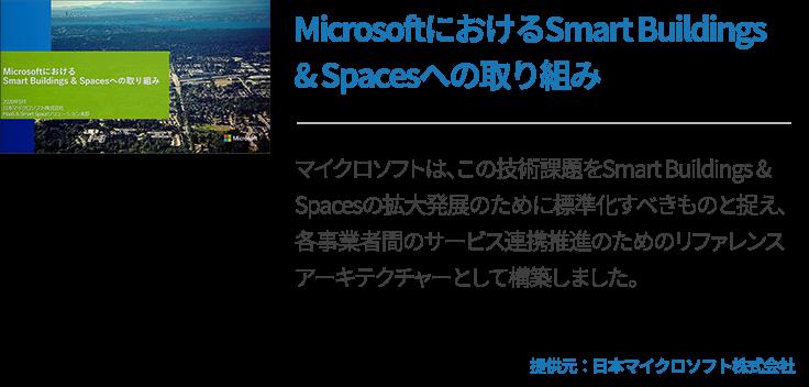 MicrosoftにおけるSmart Buildings & Spacesへの取り組み