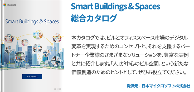 Smart Buildings & Spaces 総合カタログ