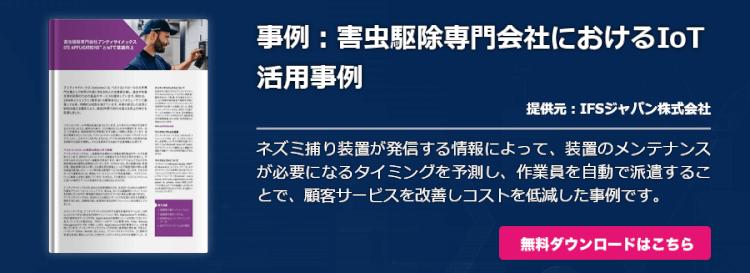 事例 : 害虫駆除専門会社におけるIoT活用事例