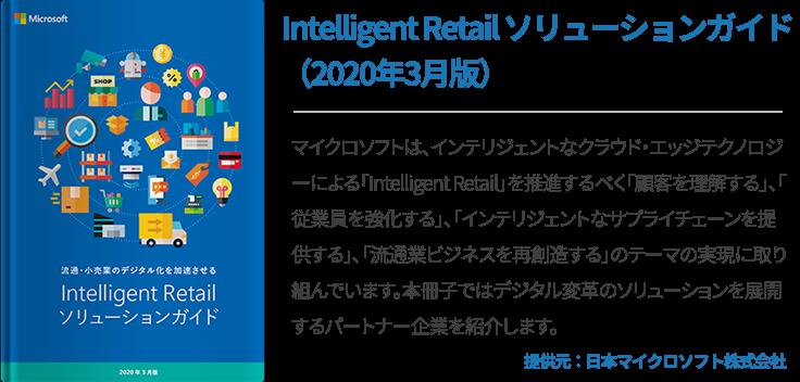 Intelligent Retail ソリューションガイド(2020年3月版)