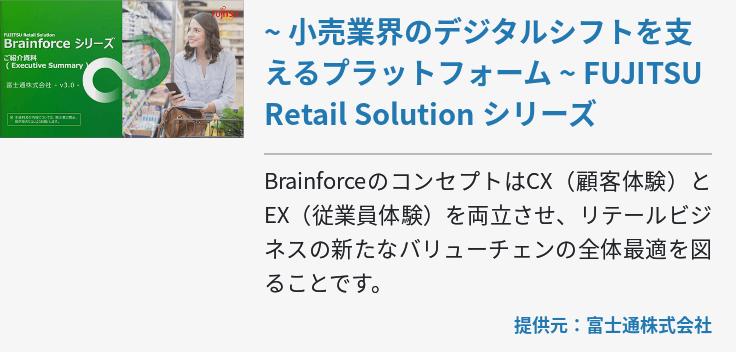 Brainforceが実現する新しい購買体験 「ウォークスルーチェックアウト」