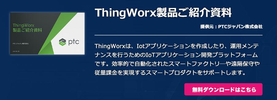 ThingWorx製品ご紹介資料