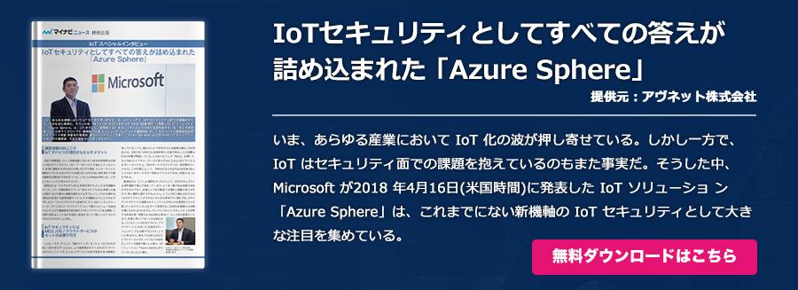 IoTセキュリティとしてすべての答えが詰め込まれた「Azure Sphere」