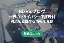 Bizrisブログ